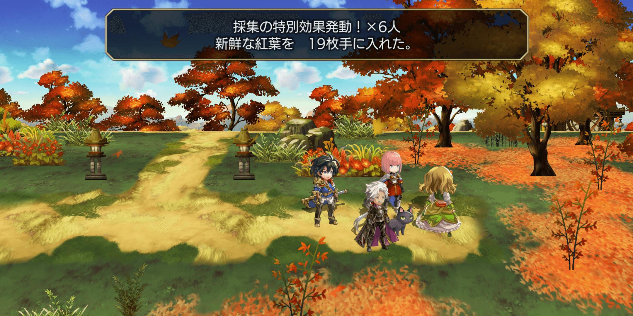 アナデン(アナザーエデン)最大で「新鮮な紅葉」を採集