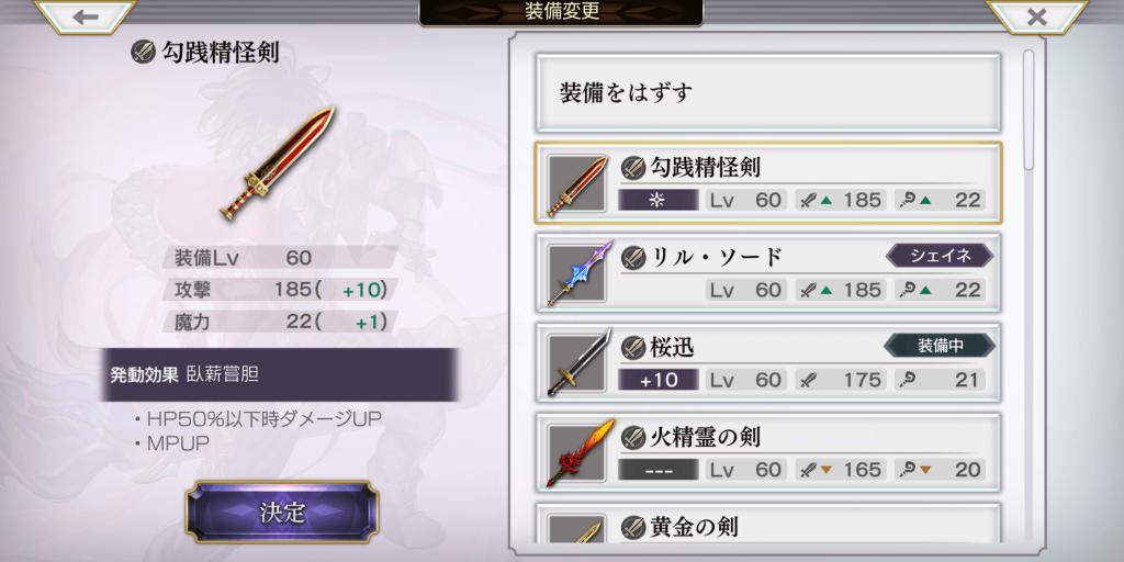 アナデン(アナザーエデン)八妖武器「勾践精怪剣」