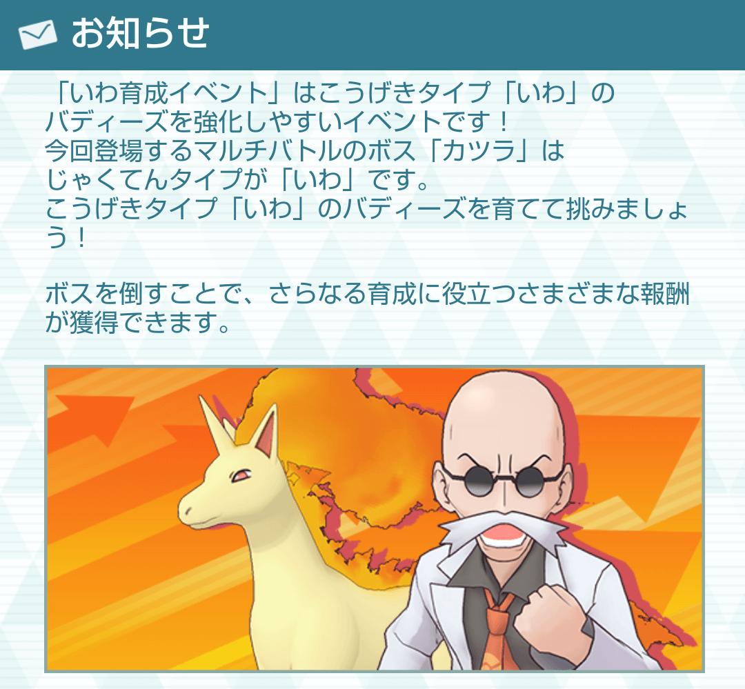 ポケマス(ポケモンマスター)いわ育成イベントの説明画面
