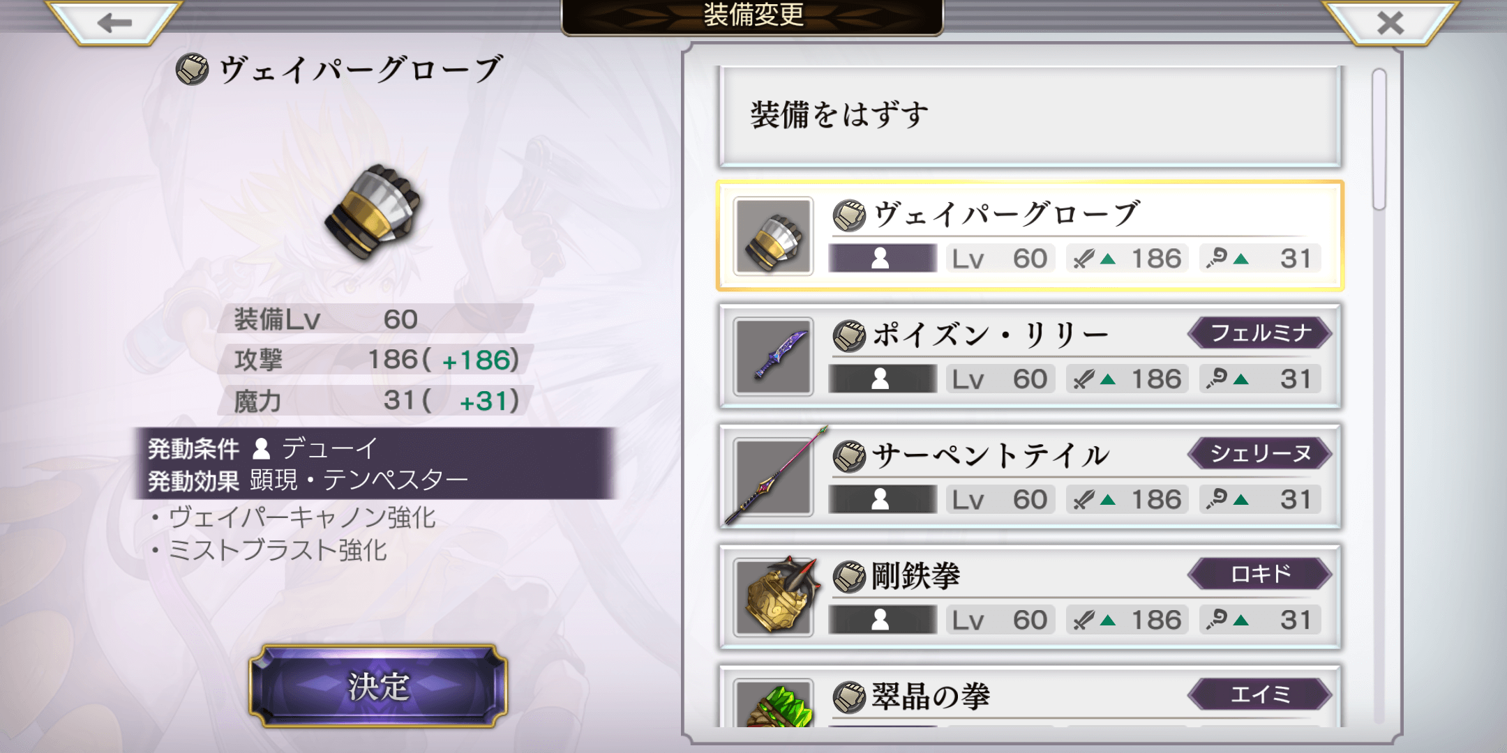 顕現 アナデン 武器