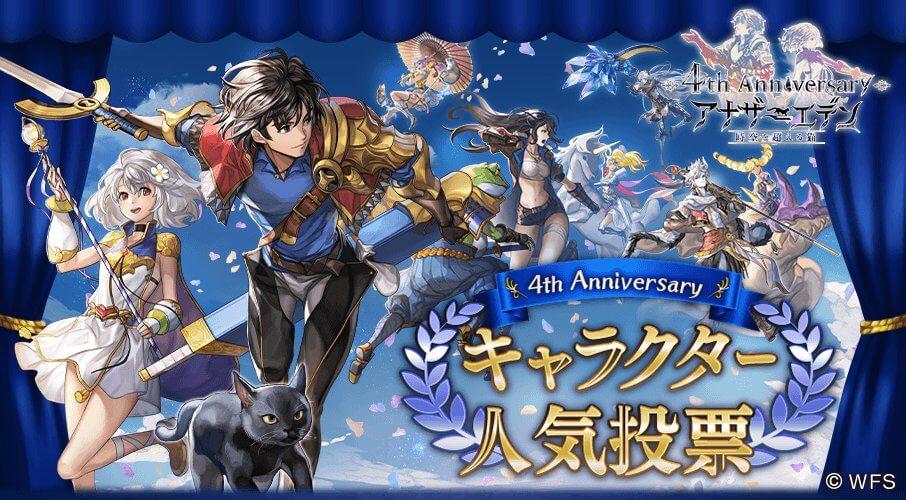 4周年記念キャラクター人気投票開催